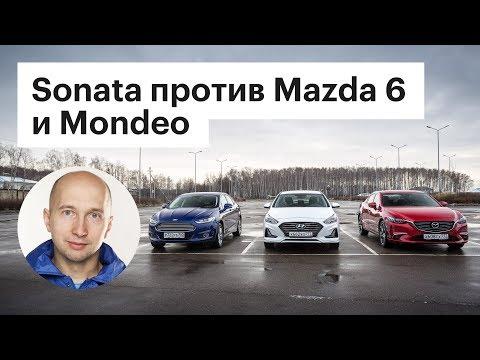 Сравнили Hyundai Sonata с Mazda 6 и Ford Mondeo. КТО КОГО