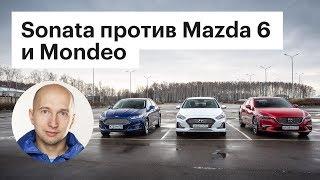 Сравнили Hyundai Sonata С Mazda 6 И Ford Mondeo. Кто Кого?!