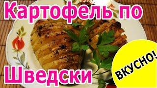 Картофель по Шведски (запеченный в духовке)