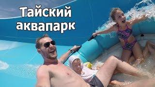 Отдых без мамы / Клим с папой в аквапарке