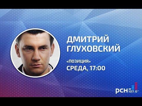 Дмитрий Глуховский в программе «Позиция» на РСН.fm 24.06.2015