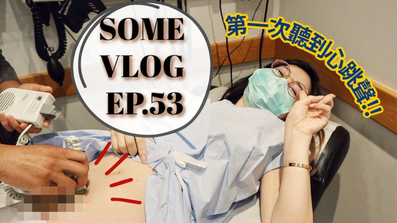 SomeVlog Ep.53|溫哥華產檢的樣子、孕婦的一天🤰