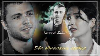 Yavuz & Bahar - Два одиноких сердца