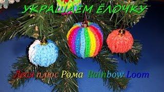 Как украсить елку с помощью резинок Rainbow Loom.  How to decorate a Christmas tree