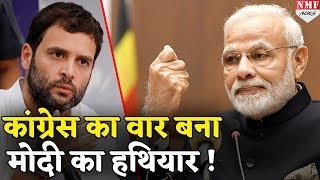 Congress ने खुद ही दे दिया 2019 के लिए PM Modi को 'हथियार' !