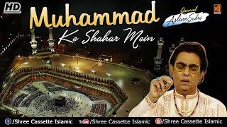 full original qawwali hd muhammad saw ke shaher mein aslam sabri qawwali songs 2017