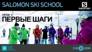 Salomon Ski School: Первые шаги на горных лыжах