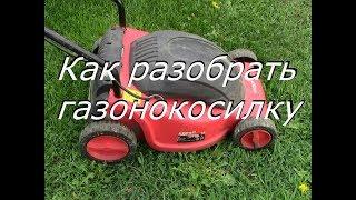 как разобрать газонокосилку