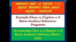 Kontada Klaso 12 (Ĉapitro-11E) Ratio-Analizo (Kvizo) (esperanto)