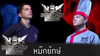 Iron Chef Thailand - S5EP49 - หมึกยักษ์ - 12/03/2016