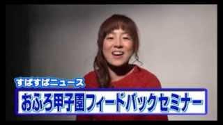 OFR48のすぱすぱニュース 【中々手に入らない、おふろ関連情報をお届け...