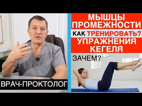 Мышцы промежности. Анальная гимнастика с отягощениями (вагинальная гимнастика). Упражнения Кегеля. | колопроктолог | проктология | карапетович | гимнастика | багдасарян | проктолог | вопросах | анальная | ответах | ваги