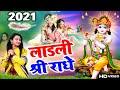 एक नजर कृपा की कर दो लाडली श्री राधे || Superhit Krishna Bhajan 2021 || Anju Sharma