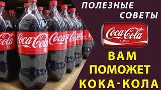 ПОЛЕЗНЫЕ СОВЕТЫ ВАМ ПОМОЖЕТ КОКА-КОЛА(Кока-кола поистине чудесный напиток. Эта газировка может запросто облегчить вам труд и сэкономить массу..., 2016-06-20T06:11:26.000Z)