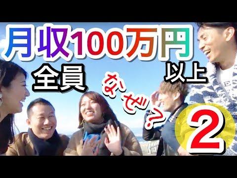 【脱サラ/ネットビジネス】月収100万円超えの5人で対談〜どうやって達成したか?〜2