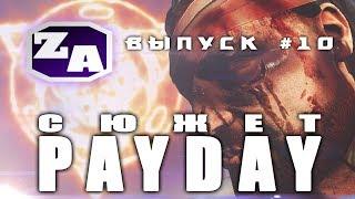 Задротская Академия - сюжет Payday (Финал, Секрет) [#10]
