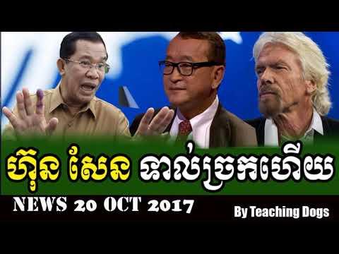 Cambodia Hot News: WKR World Khmer Radio Evening Friday 10/20/2017