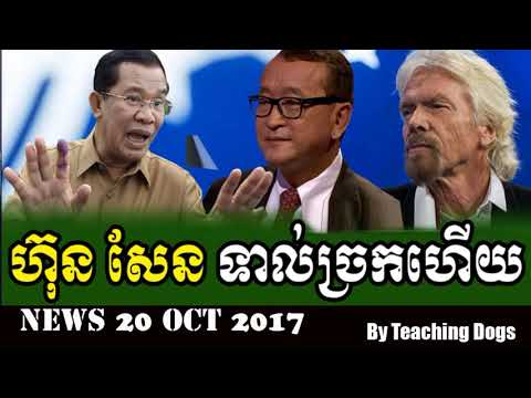 Cambodia Hot News: WKR World Khmer Radio Evening Friday 10/20/2017