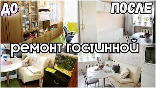 РЕМОНТ ГОСТИННОЙ ч.3/ ФИНАЛЬНЫЙ РЕЗУЛЬТАТ