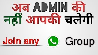 How to join any whatsapp group without any link or Admin permission| in Hindi|