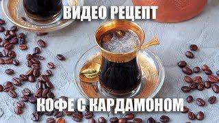 Кофе с кардамоном - видео рецепт