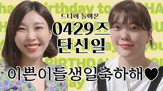 [0429즈 축하영상] Bbab의 기둥 0429즈의 생일을 진심으로 추카함미다앙!!ㅣ서프라이즈영상ㅣ당사자들 몰래 영상선물하기