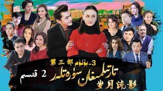 Tartilmighan Suret 26 Qisim تارتىلمىغان سۈرەتلەر 3 بۆلۈم 2 قىسىم  Uyghur Kino 2020 уйгурские фильмы