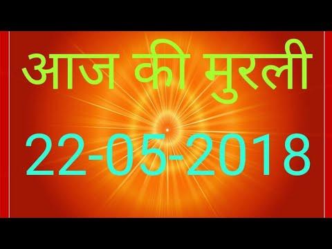 Aaj Ki Murli 22-05-2018 Brahma Kumaris Murli Mera Baba Today Murli Bk Murli Hindi Murli Today
