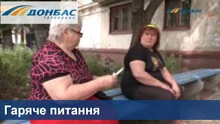 Жители Лисичанска получили квитанции за отопление в мае