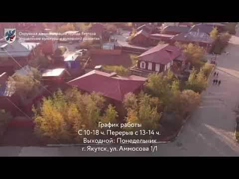 Музей истории города Якутска