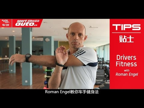 Do you want to be fit like a race car driver? // 01: Warming Up