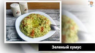 Зеленый хумус из брокколи и зеленого горошка