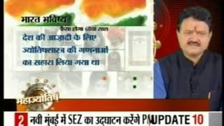 Mega Prediction-1 I India After 68th Independence I 16th Aug - 2014 I Mahajotish
