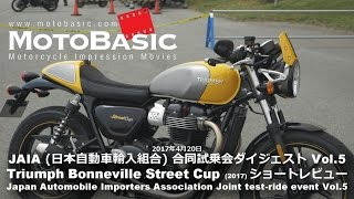 Bonneville Street Cup (Triumph /2017) バイク試乗ショートインプレ・レビュー・JAIA合同試乗会ダイジェスト Vol.5 トライアンフ ボンネビル・ストリートカップ