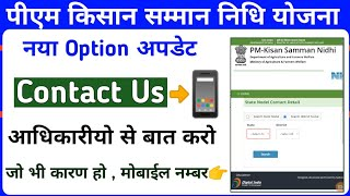 PM kisan samman nidhi yojana helpline number   पीएम किसान योजना हेल्पलाइन नंबर   pm kisan helpline screenshot 1