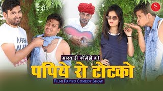 पपिये रो टोटको | Pankaj Sharma Comedy - Papiye Ro Totko | Filmi Papiyo | Surana Film Studio