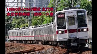 【走行音】東武伊勢崎線10050系:館林~久喜(普通,久喜行き)
