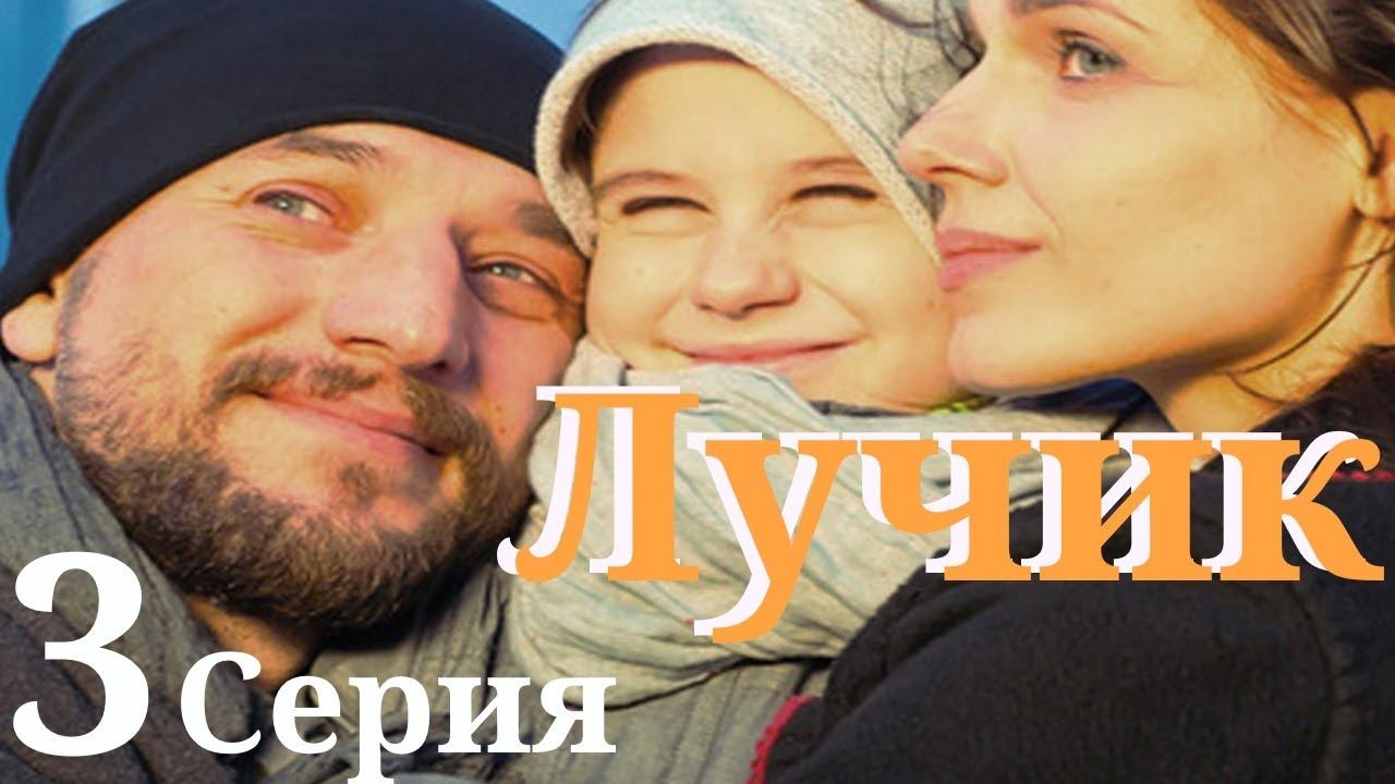 Лучик (2016 онлайн Сериал HD) Серия 3