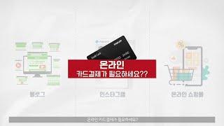 페이앱(PAYAPP) 온라인결제 소개 , 블로그,인스타…