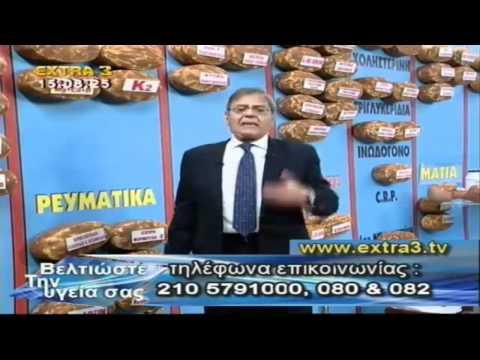 ΑΝΔΡΕΑΣ ΦΙΚΙΩΡΗΣ 31.10.2011 Αρθρώσεις - Ινσουλίνη Μέρος 1