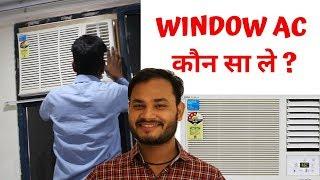 Best window AC|A/C Buying Guide|Window AC vs Split AC| Voltas 1.5 Ton 3 Star(Copper, 183 DZA, White)