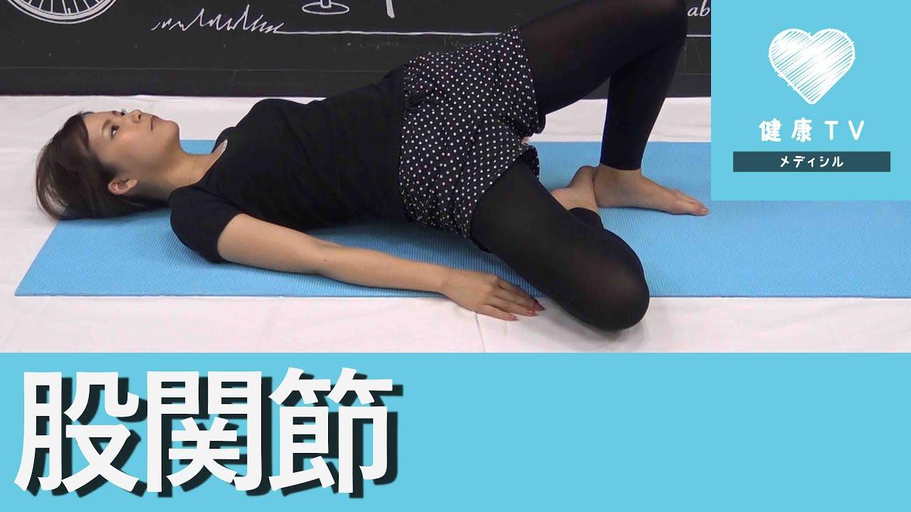 股関節 の ストレッチ 【毎日10分】簡単!!骨盤矯正ストレッチ!股関節を柔らかくして下半身...