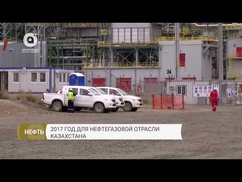 2017 год для нефтегазовой отрасли Казахстана (Нефть, 22.12.2017)