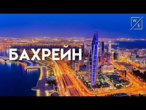 Что такое Бахрейн в одном видео, остров развлечений на Ближнем Востоке!