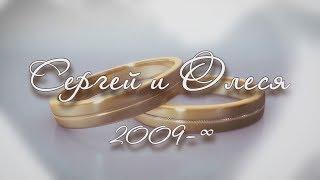 Годовщина Свадьбы (8 лет)