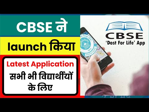 CBSE launched latest app for all clases || DOST FOR LIFE APP || Covid -19 || CBSE 2021