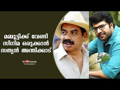 Sathyan Anthikad ready to make movie for Mammootty