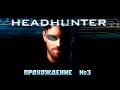 Headhunter Прохождение с комментариями 3 mp3