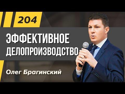 Олег Брагинский. ТРАБЛШУТИНГ 204. Эффективное делопроизводство