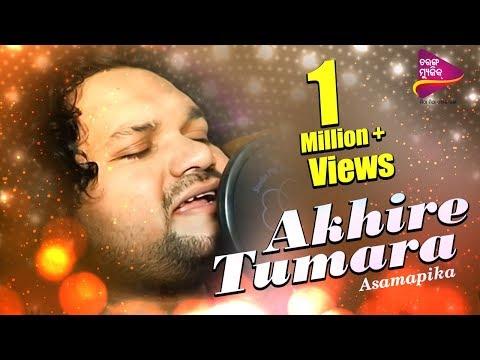Aakhire Tumara | Humane Sagar | Asamapika | Odia Music Album Song